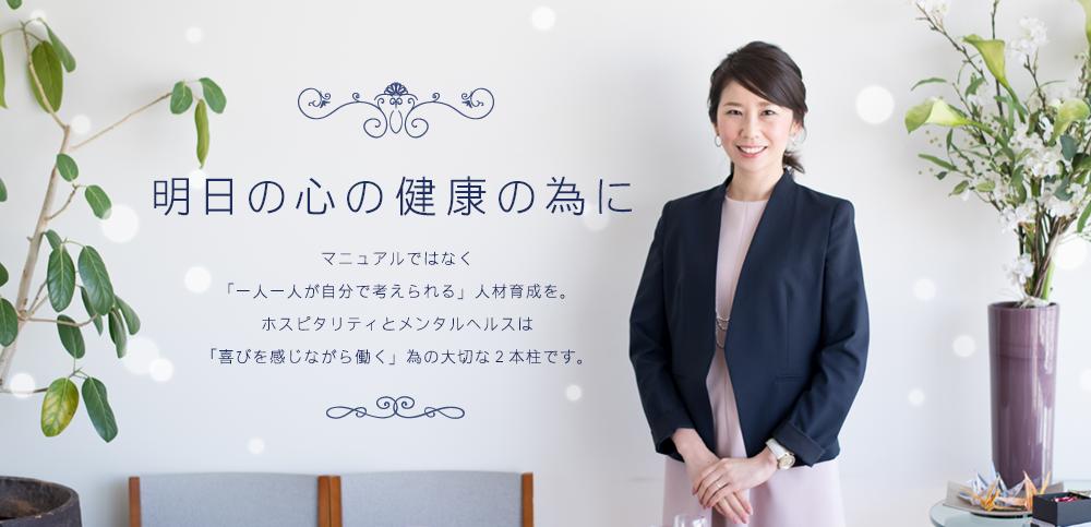 ホスピタリティマインドトレーナー 菊地 麻衣子 オフィシャルサイト